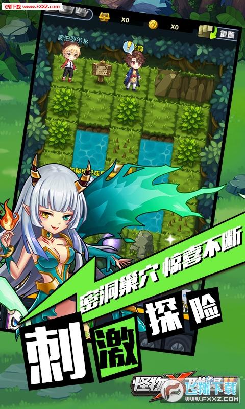 怪物X联盟2ios高爆版3.1截图2