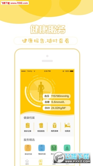 健康松江安卓版1.1.0截图1
