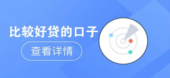 比较好贷的口子_比较好贷款的平台_好下款的贷款app