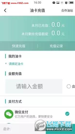驭捷养车appv1.2截图1
