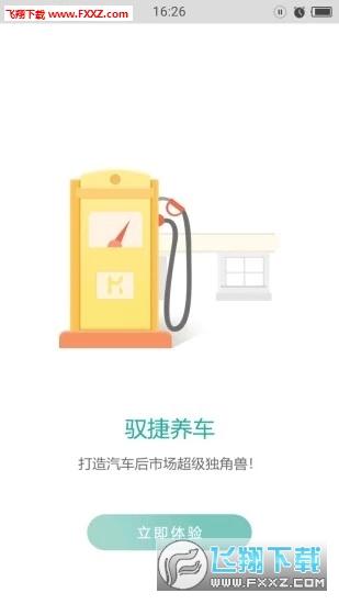 驭捷养车appv1.2截图3