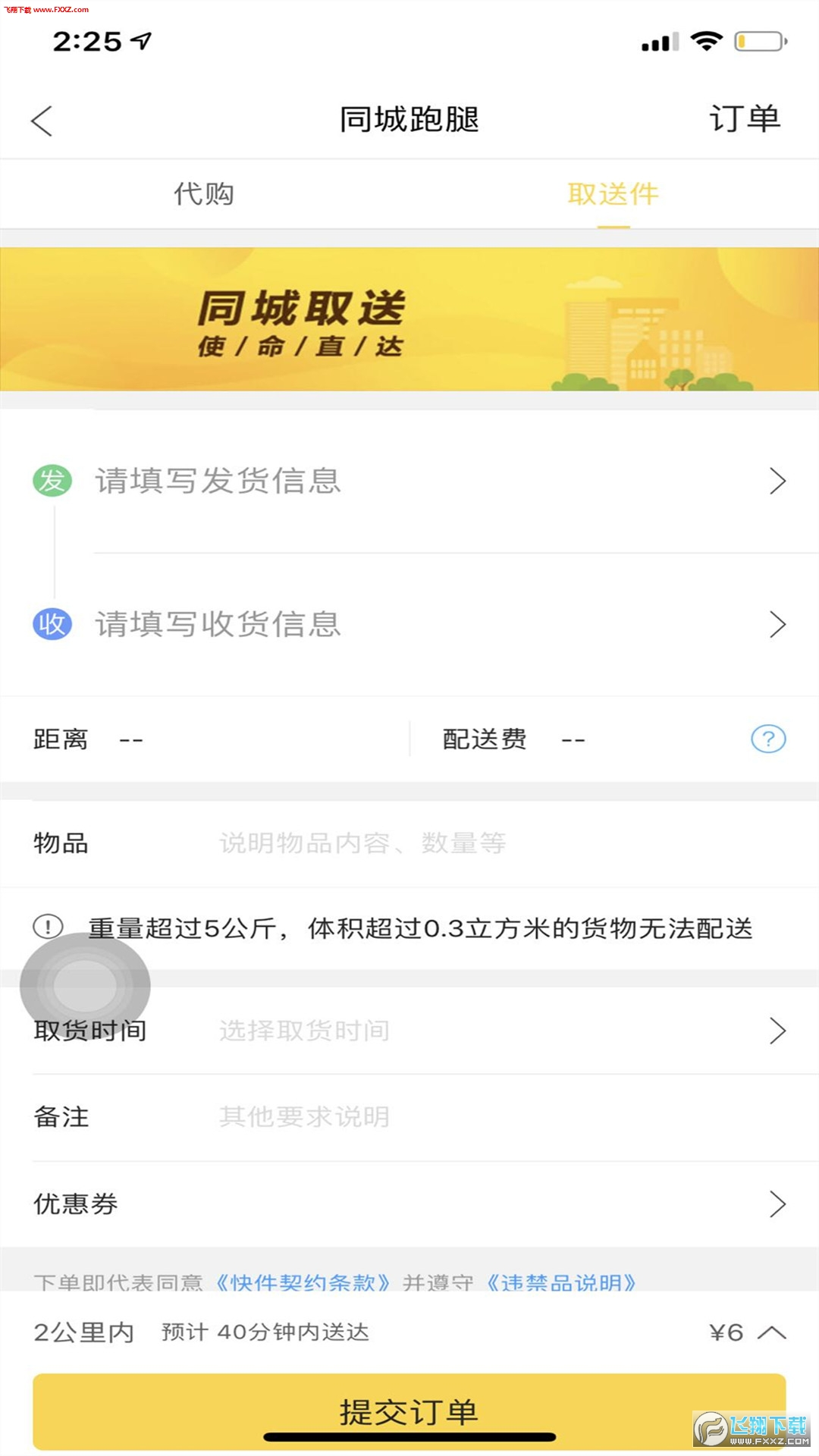 朔州店团app2.5.2截图0