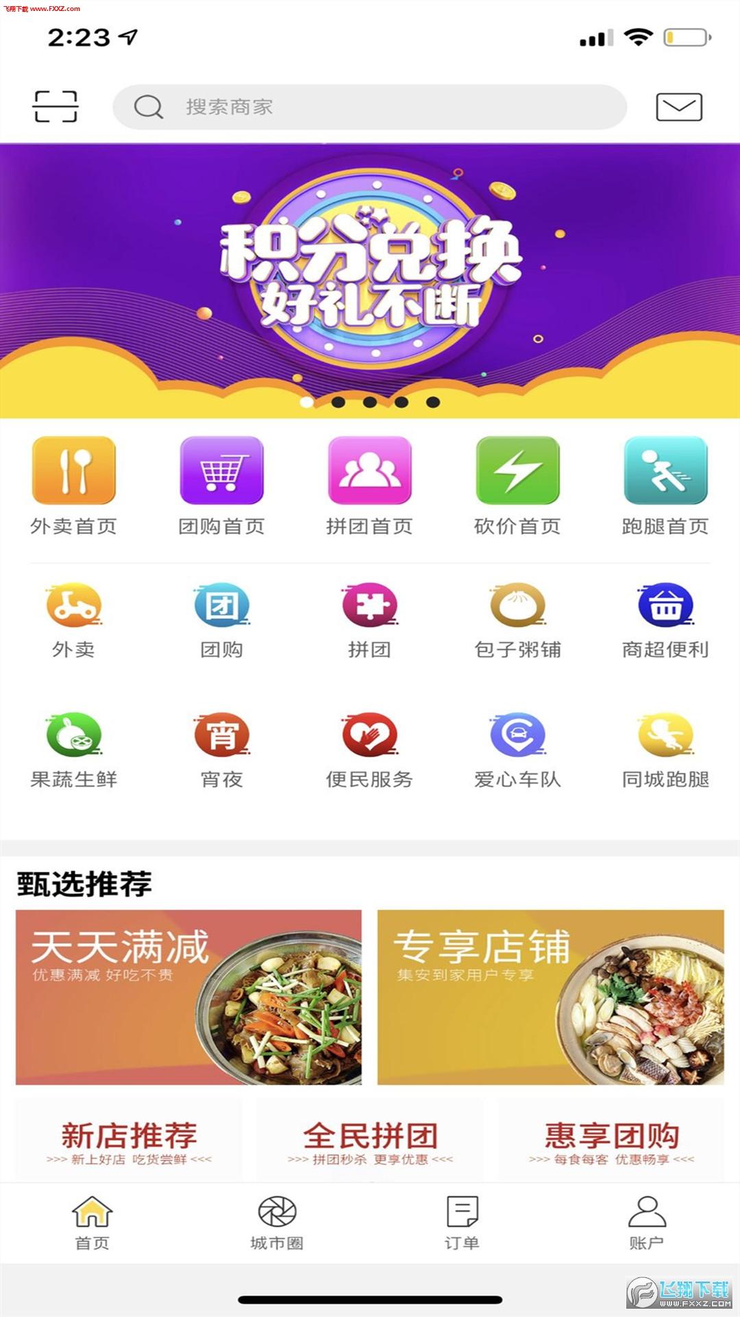 朔州店团app2.5.2截图2