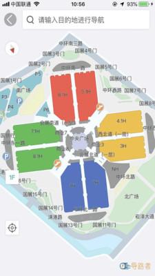 国家会展中心客户端1.0.21截图2