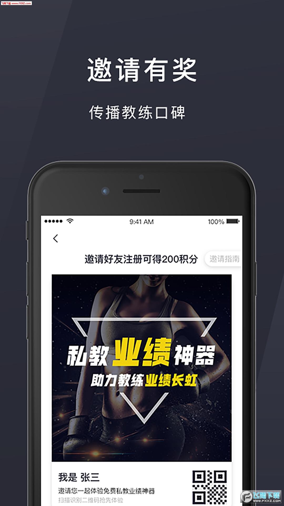 易健助手app3.4.0截图0