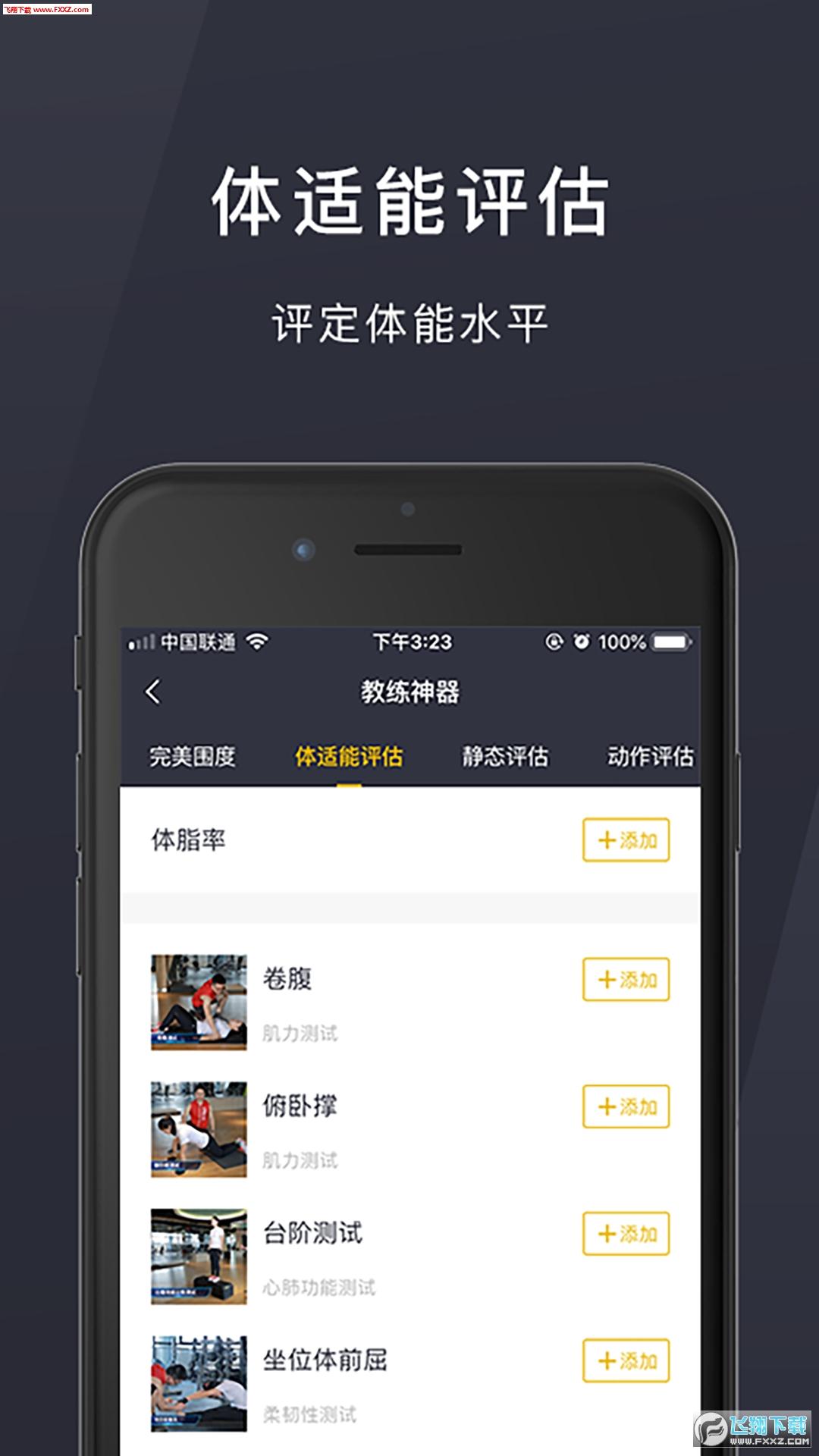 易健助手app3.4.0截图1