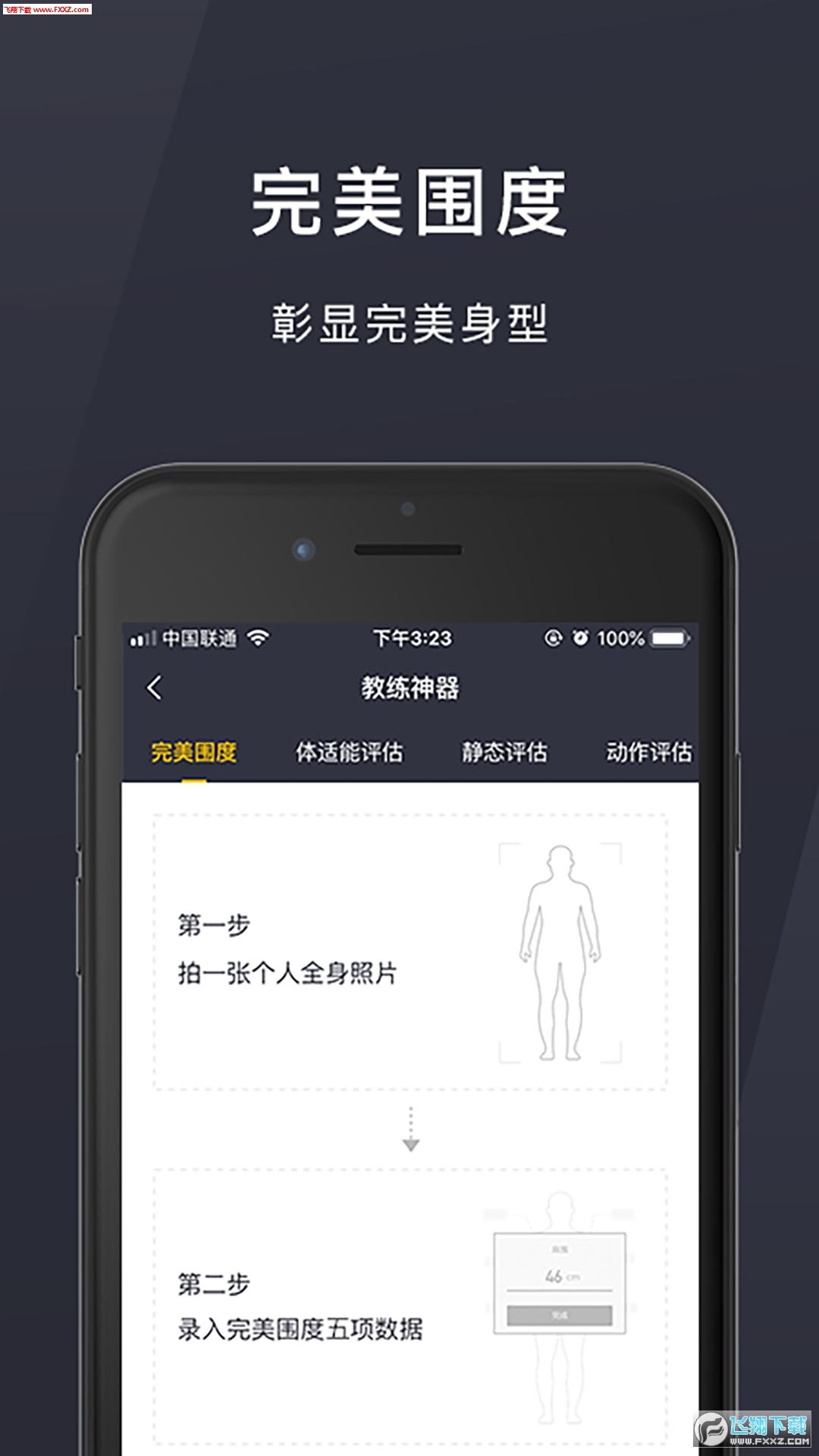 易健助手app3.4.0截图2