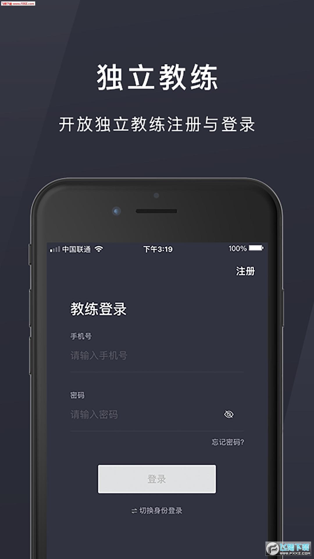 易健助手app3.4.0截图3