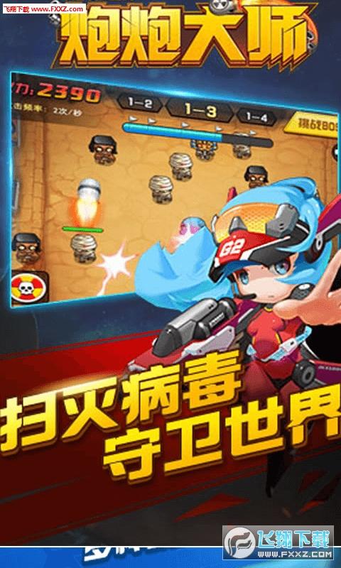 美少女保卫战炮炮大师安卓版1.0截图0