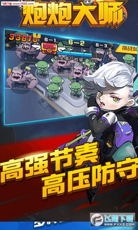 美少女保卫战炮炮大师安卓版1.0截图1