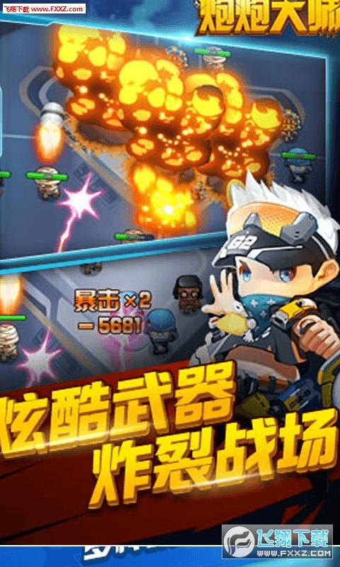 美少女保卫战炮炮大师安卓版1.0截图2