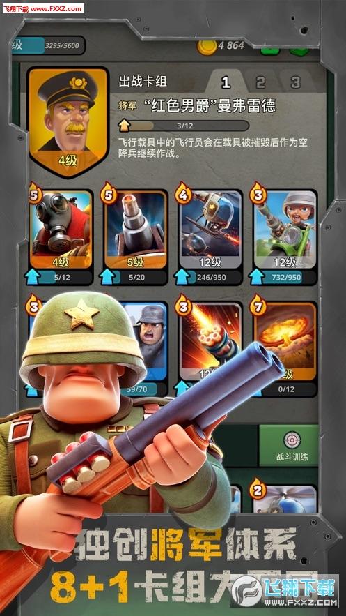 战区英雄iOS版3.0.0截图0