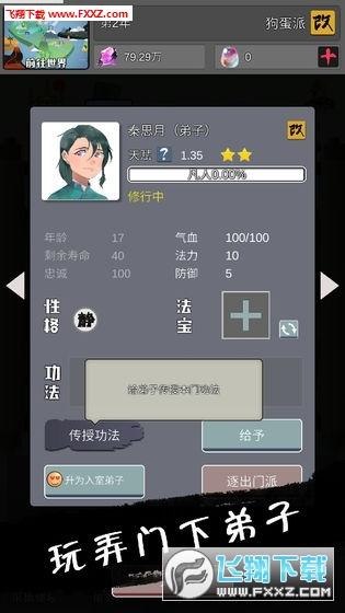 武炼巅峰之帝王传说无限仙晶版v1.0截图1