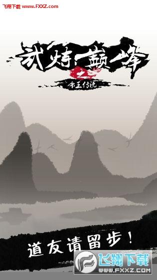 武炼巅峰之帝王传说无限仙晶版v1.0截图2