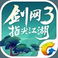 ���W3指尖江湖�v�官方版v1.3.1