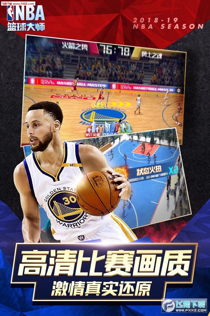NBA篮球大师九游版2.2.0截图2