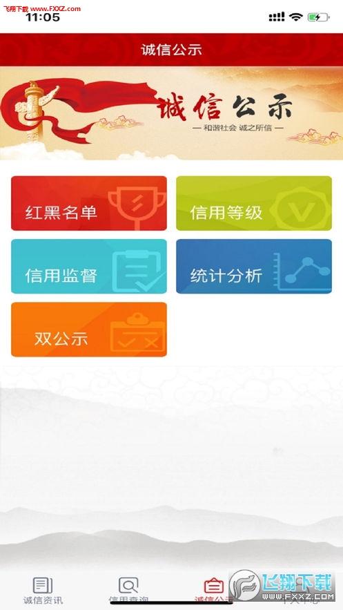商务诚信app安卓版v1.1.3截图2