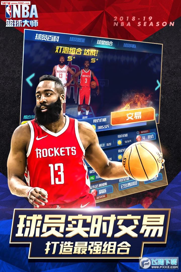 NBA篮球大师内购破解版2.2.0截图1