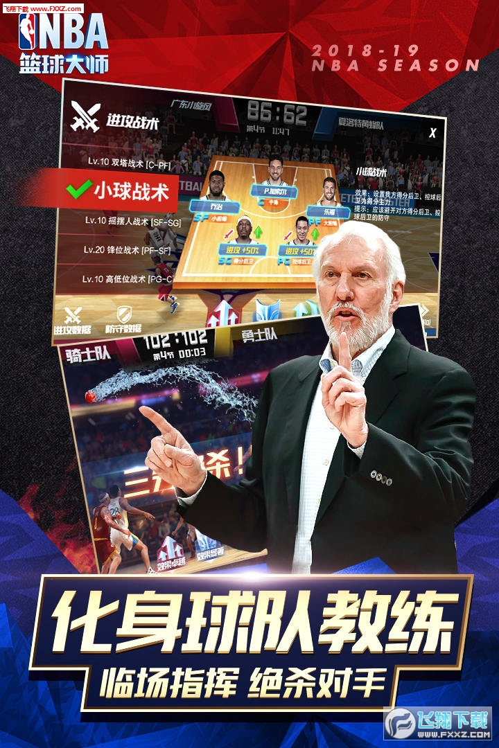 NBA篮球大师内购破解版2.2.0截图3
