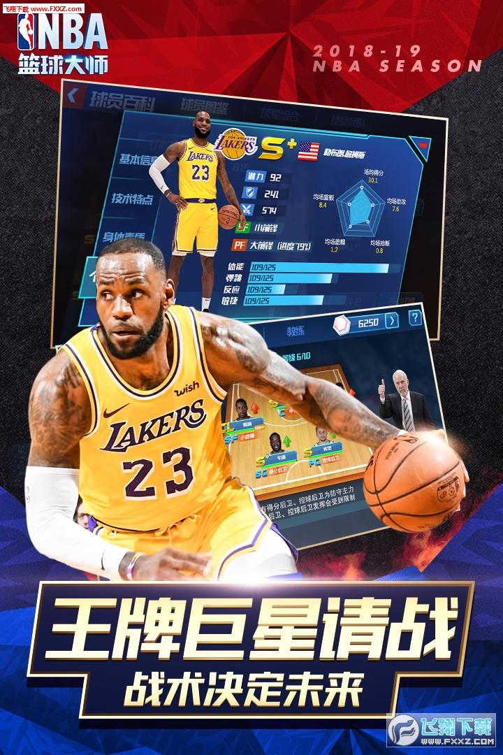 NBA篮球大师百度版2.2.0截图0