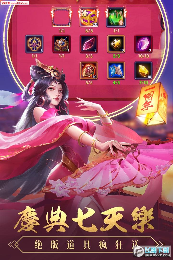 智谋三国志安卓版1.6.3截图3