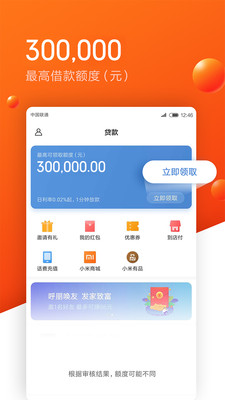 开心有钱appv1.0.0截图3