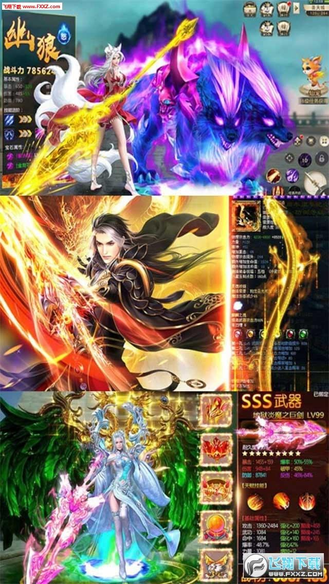 梦幻天宫加强BT版1.0截图0