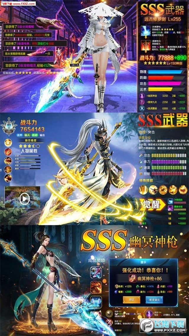 梦幻天宫加强BT版1.0截图1
