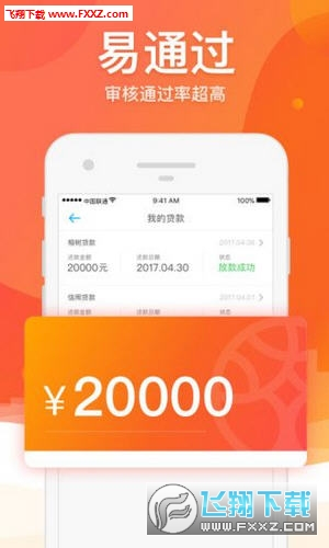 金保来贷款appv1.0.1截图2