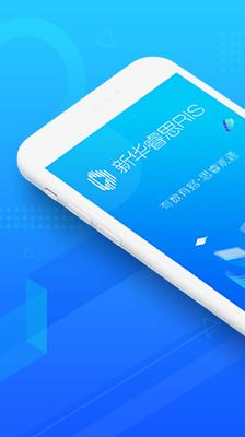 新华睿思app安卓版4.0.0截图3