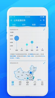 新华睿思app安卓版4.0.0截图2