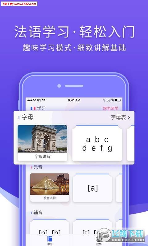 法语入门app1.0.0截图1