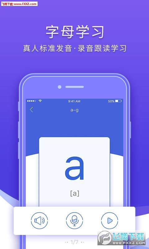 法语入门app1.0.0截图2