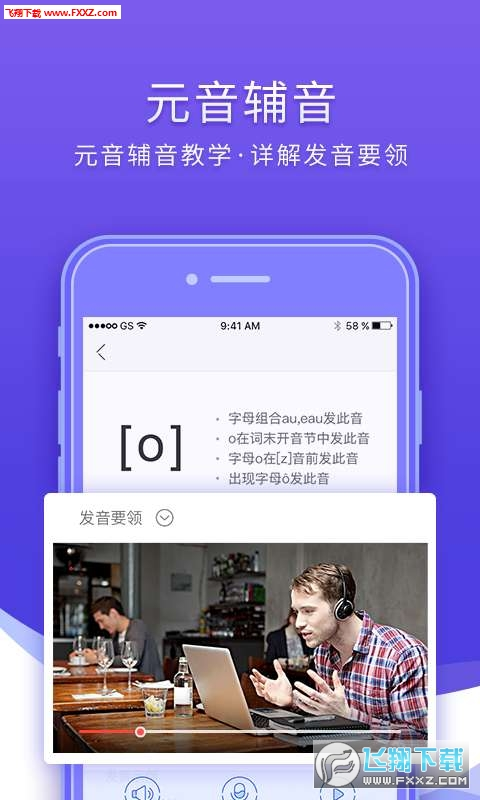 法语入门app1.0.0截图3