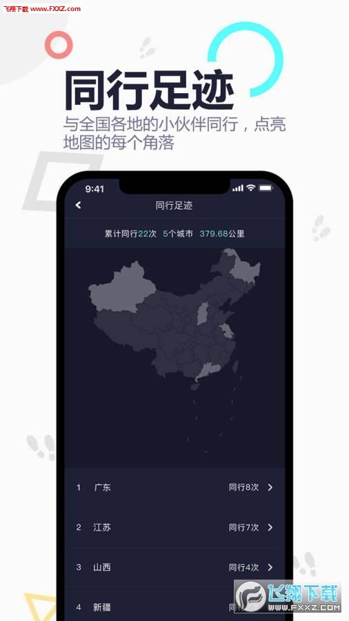 企鹅同行app官方版v1.0.1.2截图1