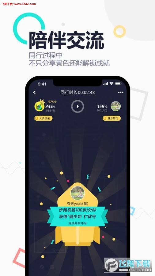 企鹅同行app官方版v1.0.1.2截图3