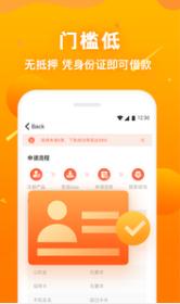 福神贷最新app1.0截图1