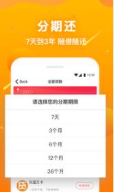 福神贷最新app1.0截图2