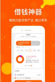 米钱家app1.0截图0