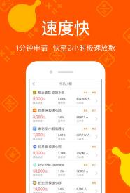 米钱家app1.0截图1
