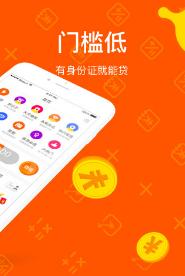 米钱家app1.0截图2