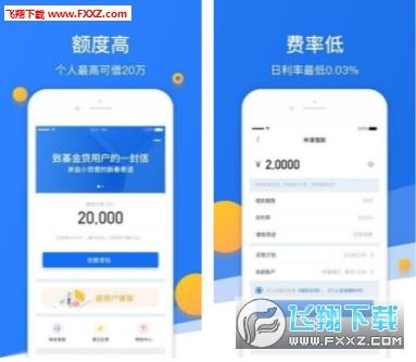 奔奔速贷appv1.0.1截图1