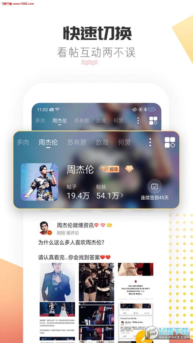 微博超话appv1.7.3截图0
