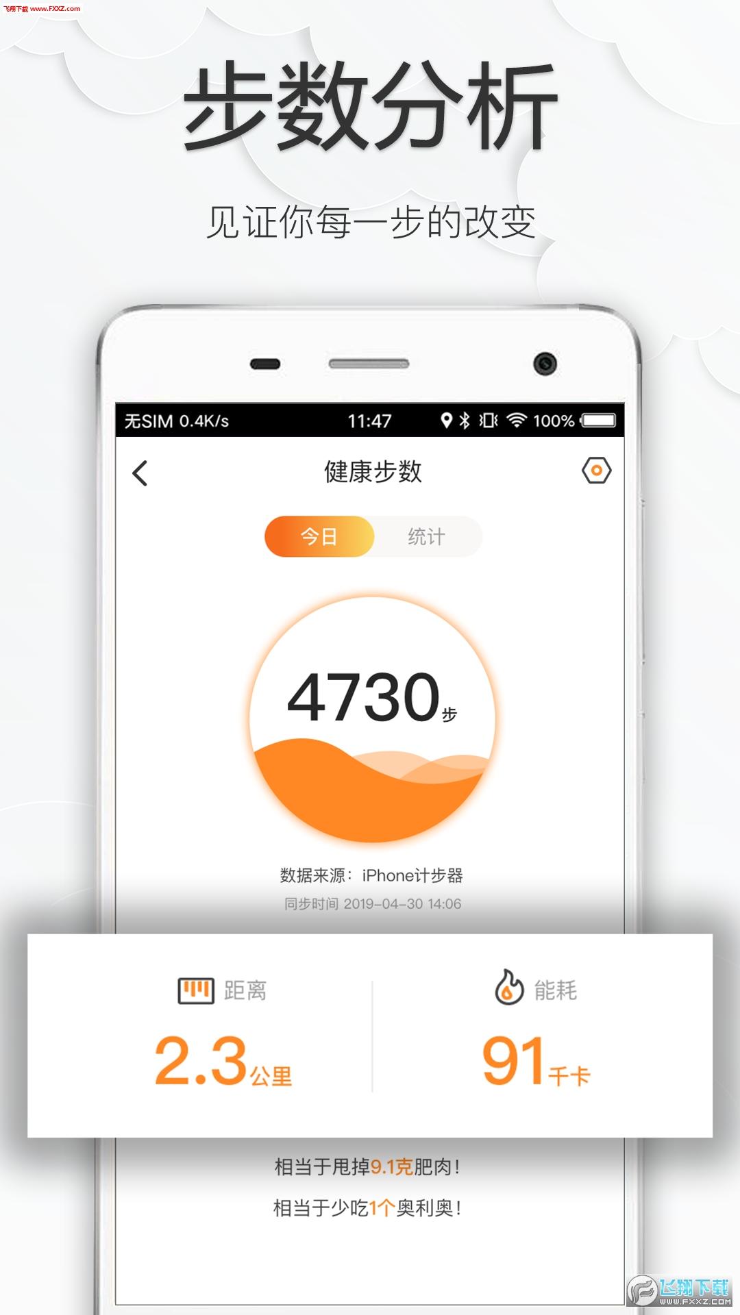 九尾+安卓版1.0截图1