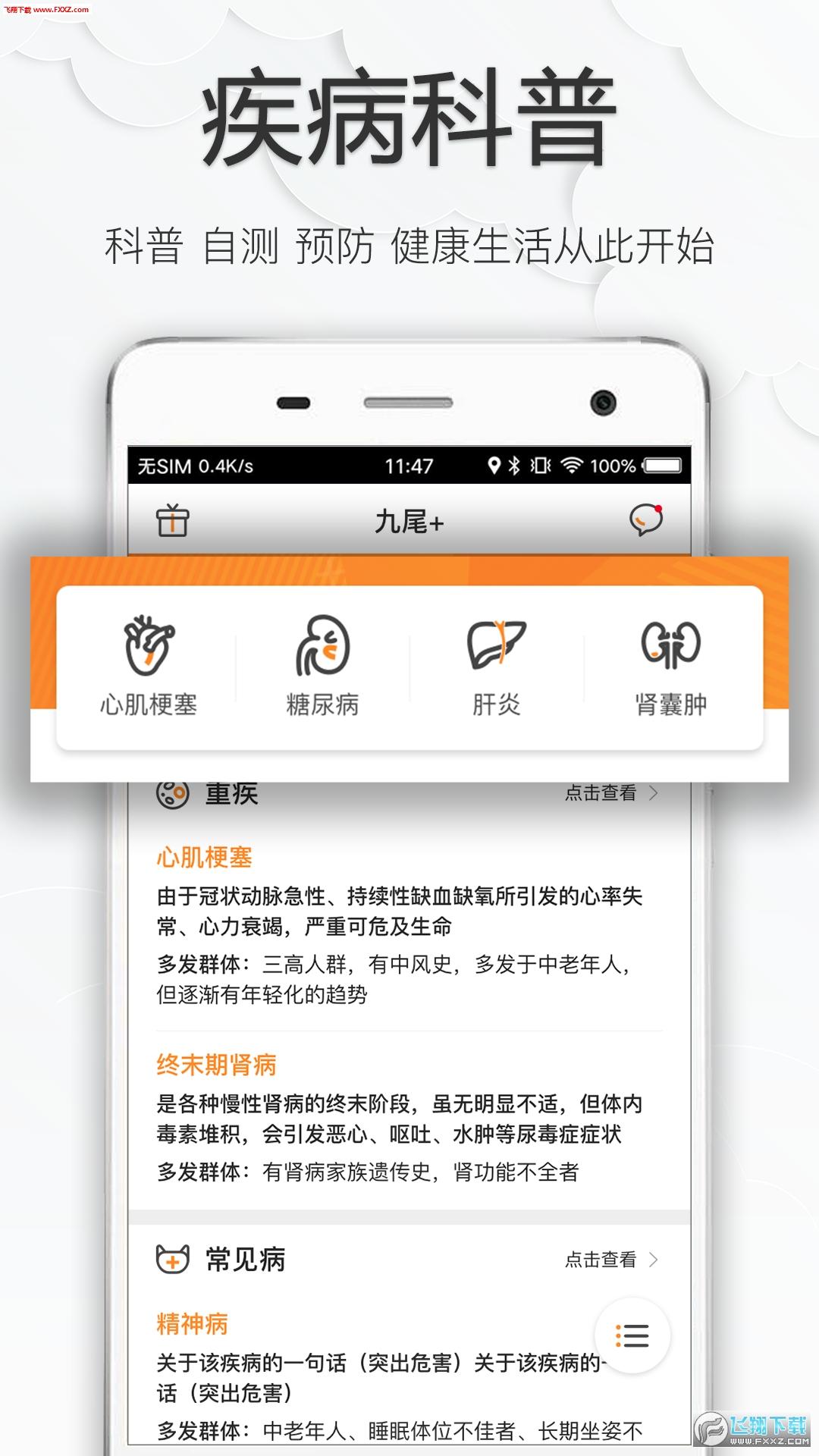 九尾+安卓版1.0截图3