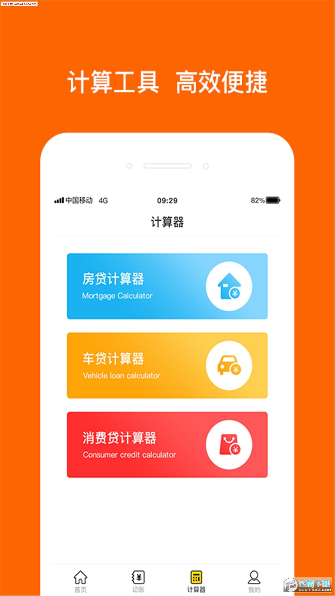 智汇魔方app安卓版1.0.0截图0
