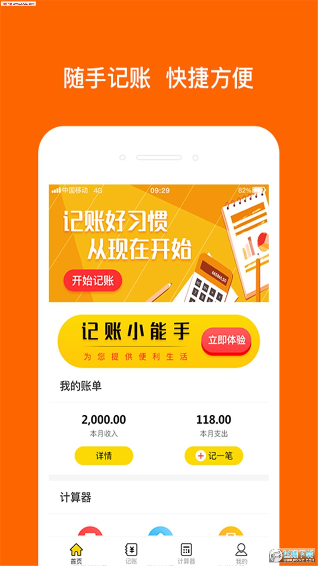 智汇魔方app安卓版1.0.0截图2