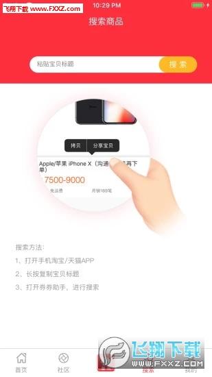 券券助手appv1.4.1截图2