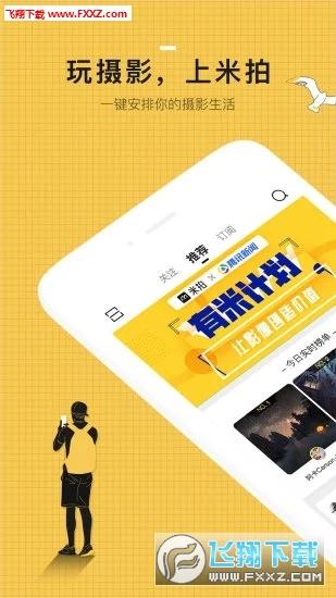 米拍摄影app官方版4.2.4截图0