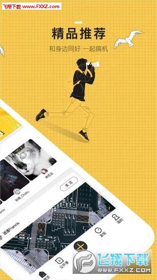 米拍摄影app官方版4.2.4截图1